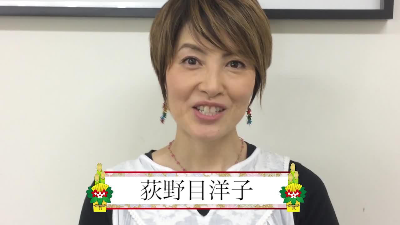 荻野目 洋子